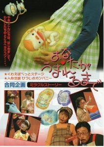 あなたがうまれるまで~人形芝居ひつじのカンパニー~ @ 熊本市国際交流会館ホール