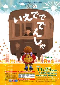 いえでででんしゃ~劇団コーロ @ 熊本県立劇場 演劇ホール