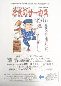こまのおっちゃんのこまのサーカス~日本こま博物館 @ かわたけ保育園