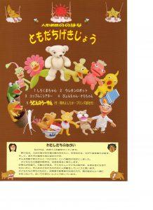 ともだちげきじょう~人形劇団ののはな @ あさぎり町 せきれい館
