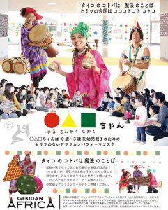 〇△▢ちゃん(まるさんかくしかくちゃん)~GEKIDAN AFRICA @ 熊本市国際交流会館 多目的ルーム