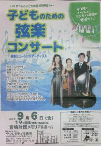子どものための弦楽コンサート~熊本ミュージックアーティスト~やつしろ子ども劇場 @ 宮島財団メモリアルホール