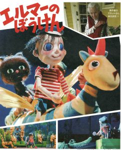 エルマーのぼうけん~人形劇団プーク @ 熊本県立劇場 演劇ホール