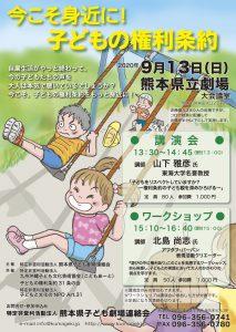 今こそ身近に!子どもの権利条約 @ 熊本県立劇場 大会議室