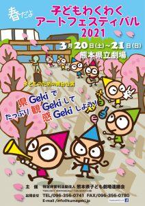 子どもわくわくアートフェスティバル2021 @ 熊本県立劇場 練習室