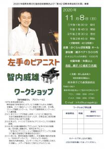 左手のピアニスト・智内威雄ワークショップ @ さくらんぼ保育園みはらしホール