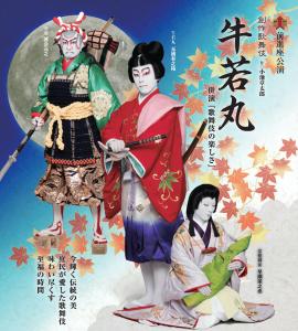 特別企画 創作歌舞伎 牛若丸~前進座 @ 熊本県立劇場 演劇ホール