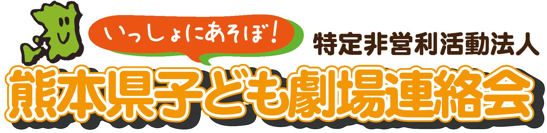 熊本県子ども劇場連絡会