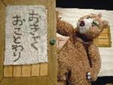 「おきゃくおことわり?」人形劇団クラルテ @ 宇土市民会館大会議室
