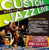 「CUSTOM JAZZ LIVE」ふぉるく @ 国際交流会館ホール