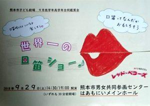 世界一の口笛ショー~レッドべコーズ @ 熊本市男女共同参画センターはあもにいホール