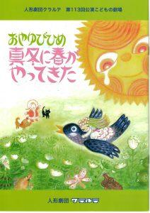 「おやゆびひめ~真冬に春がやってきた」 人形劇団クラルテ @ 熊本県立劇場 演劇ホール