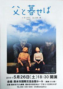 『父と暮せば』人形劇団むすび座 @ 熊本市国際交流会館ホール