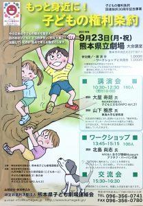 もっと身近に!子どもの権利条約~講演会とワークショップ・交流会 @ 熊本県立劇場 大会議室