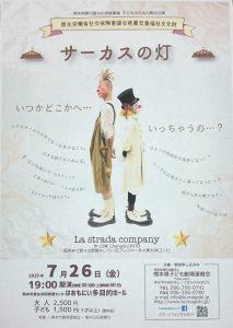 サーカスの灯~La starada company @ 熊本市男女共同参画センターはあもにい多目的ホール