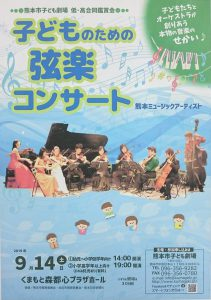 子どもための弦楽コンサート(低学年向け)~熊本ミュージックア―ティスト @ くまもと森都心プラザ ホール