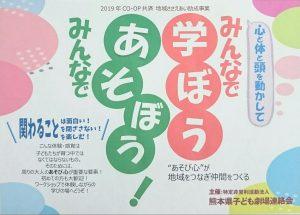 みんなで学ぼう!みんなであそぼう! ⑤まとめ会 @ 熊本市中央公民館 中会議室3,4