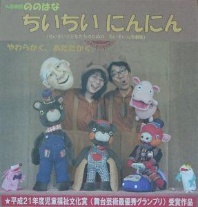 ちいちいにんにん~人形劇団ののはな~ @ ひむき保育園
