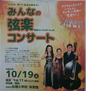 みんなの弦楽コンサート~熊本ミュージックアーティスト @ 宇城市立 松橋小学校 体育館