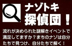 ナゾトキ探偵団~アフタフ・バーバン関西~ @ 庄口コミュニティセンター