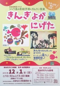 影絵音楽団くぷくぷ きんぎょがにげた~想造舎 @ 熊本市男女共同参画センター はあもにい 多目的ホール