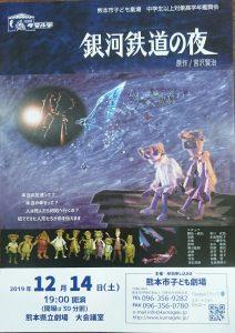 銀河鉄道の夜~人形劇団クラルテ @ 熊本県立劇場 大会議室