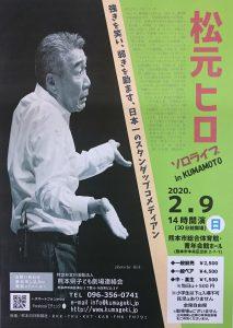松元ヒロソロライブinKUMAMOTO @ 熊本市総合体育館・青年会館ホール