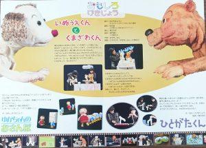 おもしろげきじょう~人形劇団京芸 @ 和幸保育園