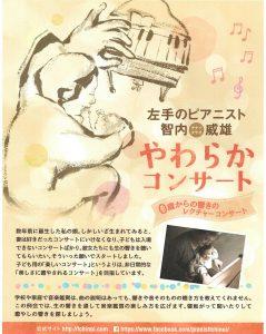左手のピアニスト やわらかコンサート~智内威雄 @ さくらんぼ保育園 みはらしホール